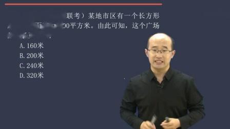 2019省公务员考试视频数量关系讲座课程几何特性法
