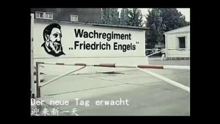 中德双字-东德捷尔任斯基警卫团《 我们戴上红色肩章》