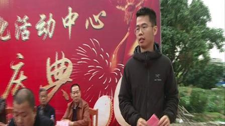 2018金湖村文化活动中心落成庆典