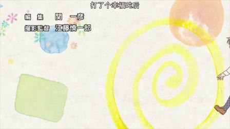 向阳素描×365 第09集