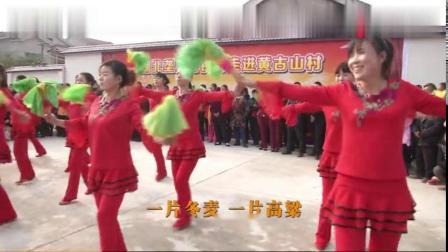 策巴子广场舞-《在希望的田野上》荆州石首市黄古山村