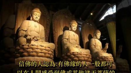 有佛緣的人五官特點...原來這類人才是佛的最愛