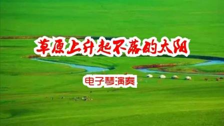 《草原升起不落的太阳》电子琴演奏柳湖。20181216_215636