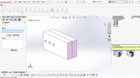 批量添加SolidWorks Toolbox扣件