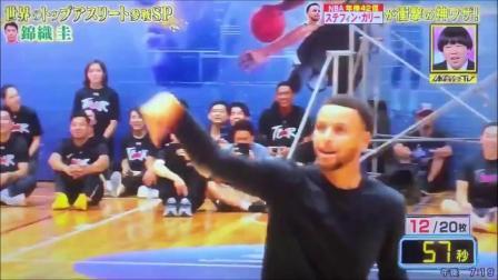 强悍!库里在日本综艺节目中90秒内投进20球