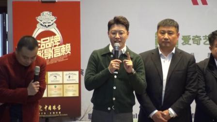 《有房有车》首映,韩氏媒体顾问代表投资方发言