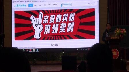 18年长白县中小学教师信息技术应用能力提升工程与理想课堂研讨会(1上)东师理想技术与应用