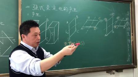 高中物理选修3-2第五章第一节交变电流