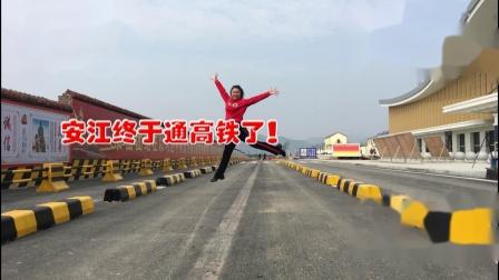 安江燕儿(舞动安江团队)广场舞:坐着高铁回家乡