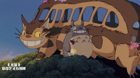 龙猫瞬间召唤猫车出来帮小月 可爱值爆表!!!