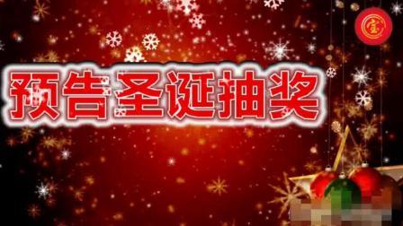 希望圣诞。万元彩金快乐抽