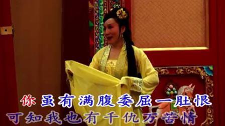 《玉蜻蜓、选段》劝娘娘(彭伊哪)演唱