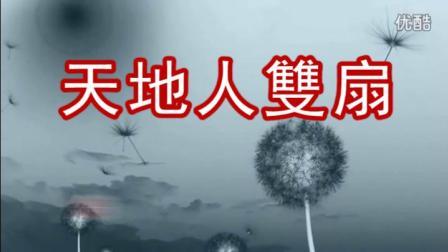 (天地人雙扇)蘇河韵花拳舞隊剛成立初次演练.錄制2013年3月16日