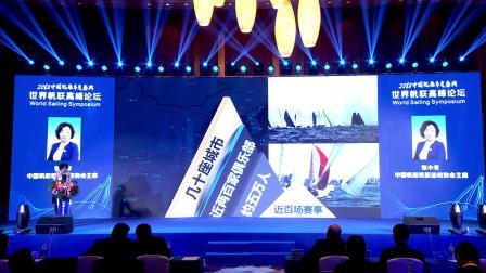 2018世界帆联论坛——中国帆船帆板运动协会张小冬