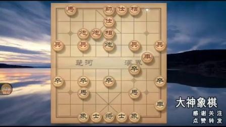 第二十三局大神讲棋:先手过宫炮的最大弱点是什么?如何破解。