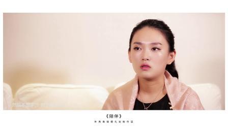 叶亮婚礼作品2015.9.26《陪伴》微电影