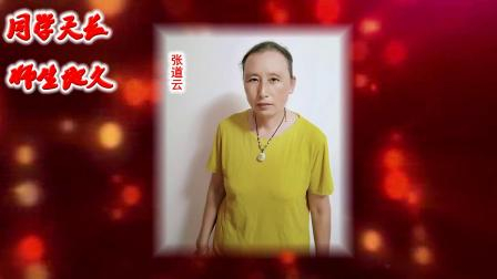 张中情 78憶40年