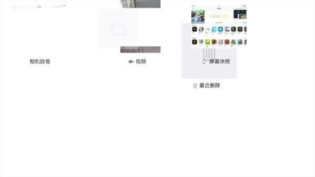 第2节 iCloud共享照片