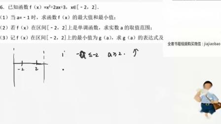 C22考点1.2 动轴定区间2例题精讲1