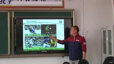 《足球-中考足球》人教版初一體育與健康,賀建輝