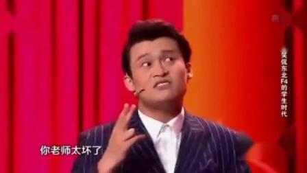 赵本山徒弟小沈龙恶搞东