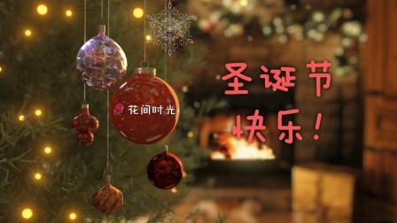 圣诞祝福1