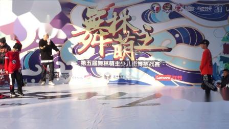 莫羿阳 vs 小杰(win)-8进4-Bboy1v1-第五届舞林萌主少儿街舞挑战赛