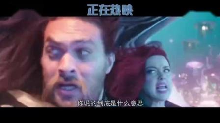 """【游民星空】《海王》""""热血开战""""版口碑视频"""