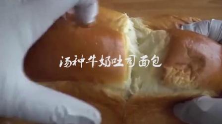 今天教大家做:汤种牛奶面包,真的非常松软可口,做起来也很简单