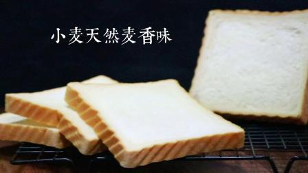 白方方~原味吐司面包