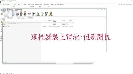 ESKY遥控器升级程序方法