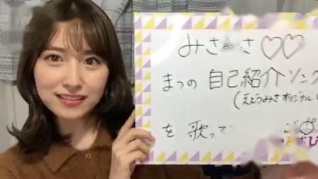 衛藤 美彩(乃木坂46)(2018年12月20日18時03分07秒~)  nogizaka46_misa_etou - YouTube (360p)