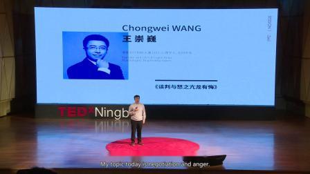 「谈判与怒」之亢龙有悔 王崇巍@TEDxNingbo2018