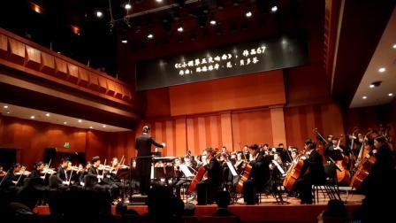 石宵鹏指挥上音弦乐系交响乐团演奏贝多芬第五交响曲(命运)之第三乐章VID_20181220_203329