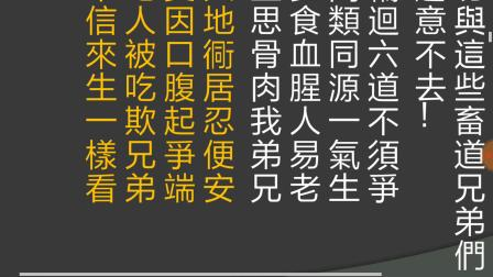 实况录音  仙佛论生死之道(道学篇)181221  后面55分钟都是华语