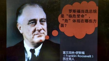 高中历史《罗斯福新政》—甘旗卡二中 王晓梅