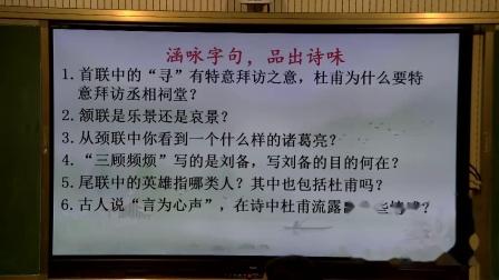 高中语文《蜀相》—甘旗卡二中 赵春秀