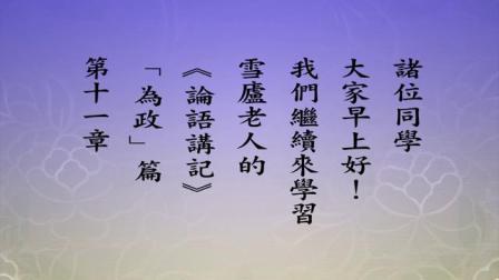 每日論語-有聲書(悟道法師主講)34