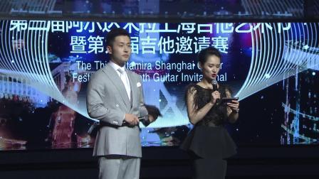 2018年第三届阿尔达米拉上海吉他艺术节闭幕音乐会(上海大剧院)