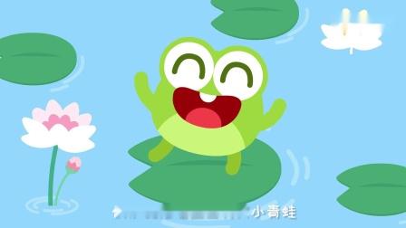 儿歌多多 小跳蛙 一只快乐的小青蛙