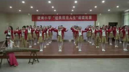 """建南小学""""经典照亮人生""""诵读比赛(经典版)_baofeng"""