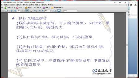 4、Creo鼠标与键盘的基本操作|proe免费视频|creo免费教程|凯途教育】