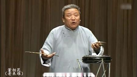 传统曲艺:京东大鼓《老来难》,董湘昆老先生