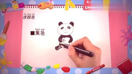 超级喜欢吃竹子的国宝大熊猫宝宝 儿童益智简笔画