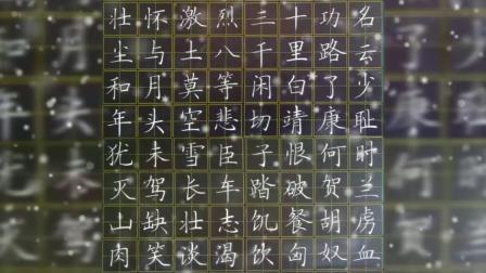 赵贺新老师硬笔书法,中性笔,楷书,行书,网络教学等 小作品小集锦