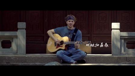 戴天乐《归苏感》官方MV
