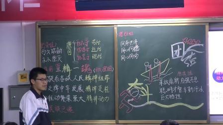 1.祝慧敏高二政治永恒的中华民族精神