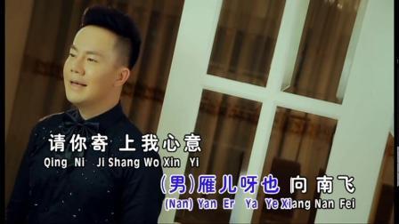 侯俊辉 - 冬恋(黄晓凤合唱)