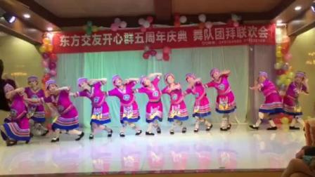 东方交友开心群五周年庆典、广场舞一土家妹子