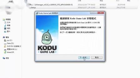 Kodu 02_安裝kodu繁體中文版及環境設定
